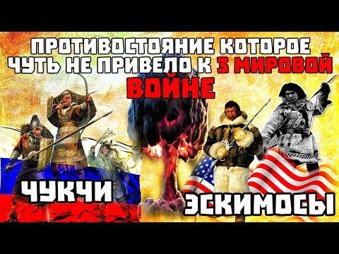 Русские чукчи против