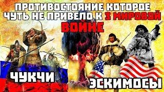 Русские чукчи против американских эскимосов.Инцидент 1947 года.