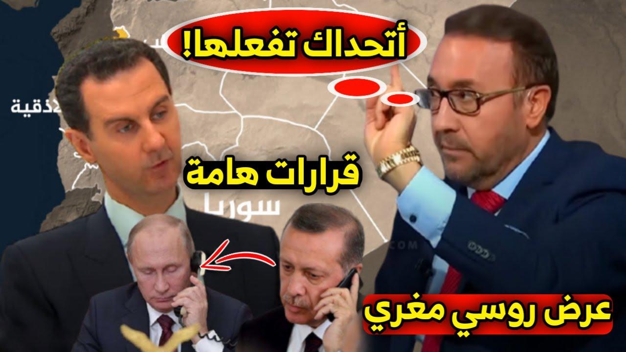 قرارات هامة للسوريين وفيصل القاسم يستفـ.ز بشـ.ار الأسد بتحدي مفاجئ وعرض روسي مغري لتركيا بشأن إدلـ.ب
