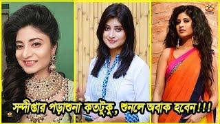 সন্দীপ্তা সেন কতটা উচ্চশিক্ষিত | Star Jalsha Serial | Actress Sandipta Sen | Zee Bangla