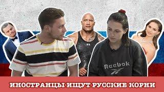 Реакция Иностранцев на Русские Корни