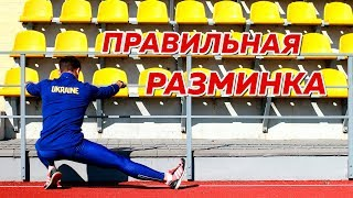 Как разминаться перед тренировкой | AtletikTV
