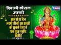 Download Video दीपावली स्पेशल : ॐ जय लक्ष्मी माता : लक्ष्मी आरती : Om Jai Laxmi Mata : Lakshmi Aarti MP4,  Mp3,  Flv, 3GP & WebM gratis