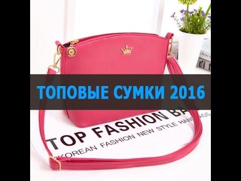 95f95e2f58bf Маленькие женские сумки, клатчи. Топовые сумки 2016 года - YouTube