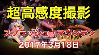 2017.03.18東京ディズニーランド「スプラッシュ・マウンテン」を高感度...