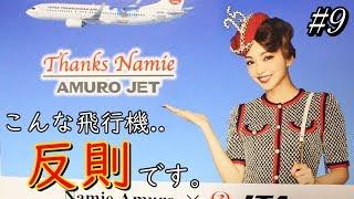 大発見!安室奈美恵ちゃんの飛行機に乗ったら...【伝説の歌姫が奇跡を呼んだ】
