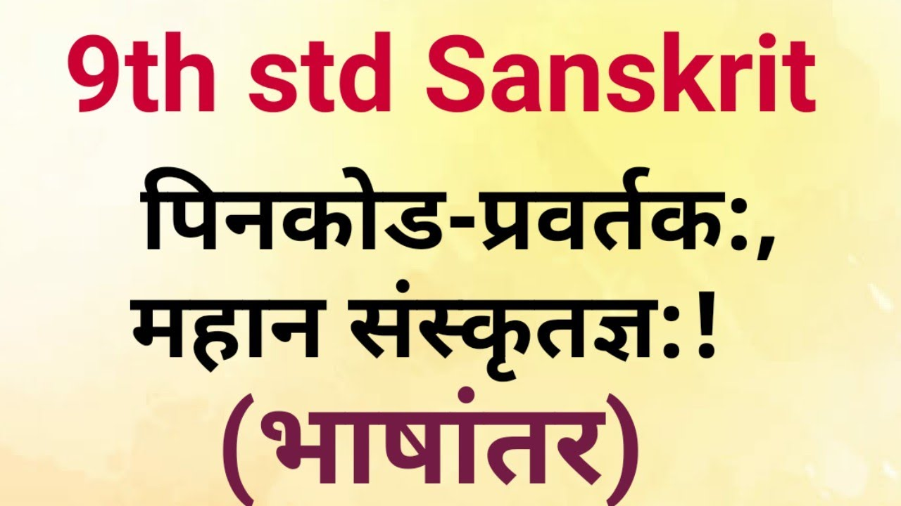 15th std Sanskrit Pincode Pravartak, Mahan Sanskrutadnya, पिनकोड प्रवर्तक,  महान संस्कृतज्ञभाषांतर