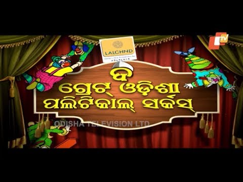 The Great Odisha Political Circus Ep 551 | 29 Mar 2020 | Odia Stand Up Comedy Show