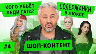 ШОП-КОНТЕНТ: Леди Гага сыграет убийцу, Мороз снимется голой у отца, зеленый - новый черный?/ВЫПУСК 4