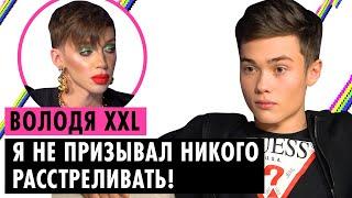 Download ВОЛОДЯ XXL О ГЕЯХ, БЛОКИРОВКЕ TIKTOK И ТРАВЛЕ Mp3 and Videos