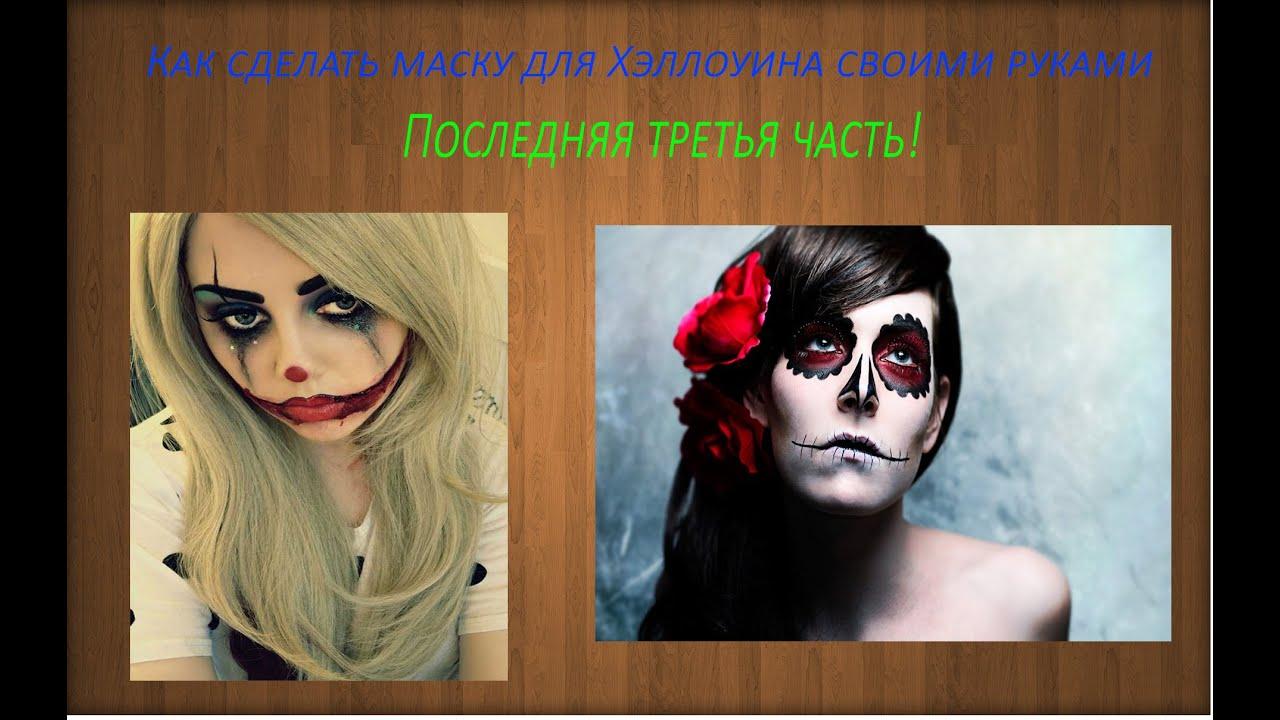 маски своими руками на хэллоуин фото