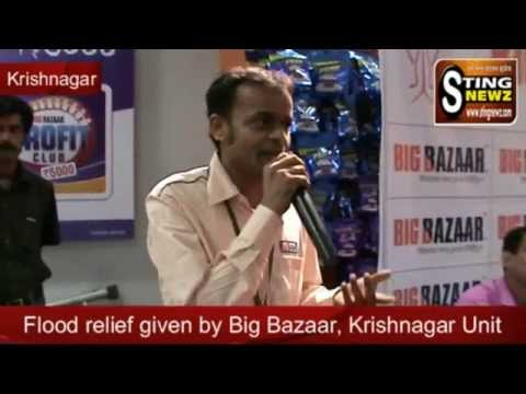 Flood relief handed over to Nadia District Administration by Big Bazaar, Krishnagar Unit