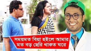 সময়মত বিয়া হইলে আমার মত বড় ছেরি থাকত ঘরে | Funny Moment - EP 175 | Boishakhi TV Comedy