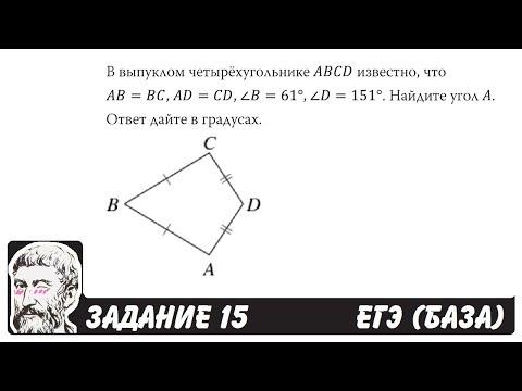 🔴 В выпуклом четырёхугольнике ABCD известно ... | ЕГЭ БАЗА 2018 | ЗАДАНИЕ 15 | ШКОЛА ПИФАГОРА