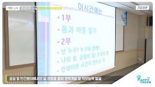 청년인턴 직무역량강화 교육 실시_[2019.11.4주] 영상 썸네일