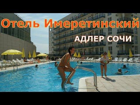 Сочи.Адлер. отель Имеретинский(Прибрежный квартал) во время чемпионата мира по футболу.