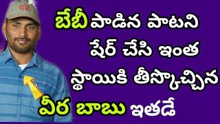 watch Veera babu's goodness | Village Singer Baby Videos | Rani Singing Videos