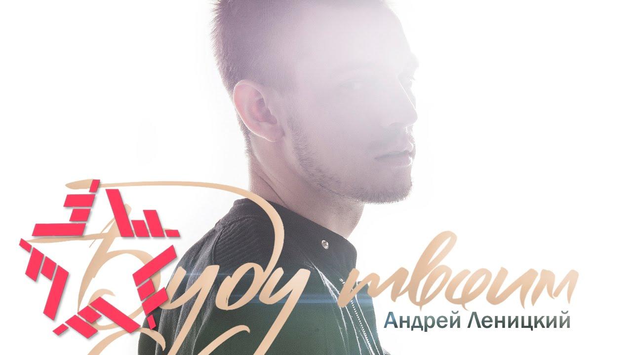 Андрей леницкий буду твоим youtube.