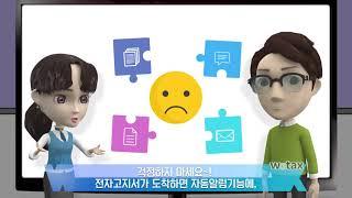 위택스 홍보동영상(국문)
