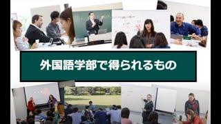 WEB OPEN CAMPUS - 外国語学部 学部紹介