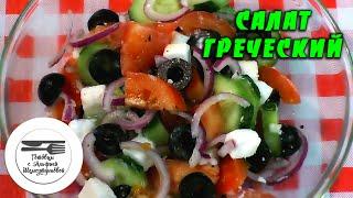Салат греческий. Греческий салат. Греческий салат с красным луком. Рецепт греческого салата