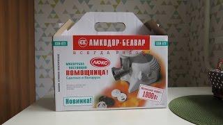 Обзор мясорубки АМКОДОР-БЕЛВАР: «Помощница» КЭМ-П2У/202