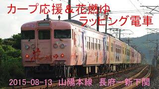 関門海峡花火大会に合わせて多数の臨時列車の運転と定期列車の増結が行...