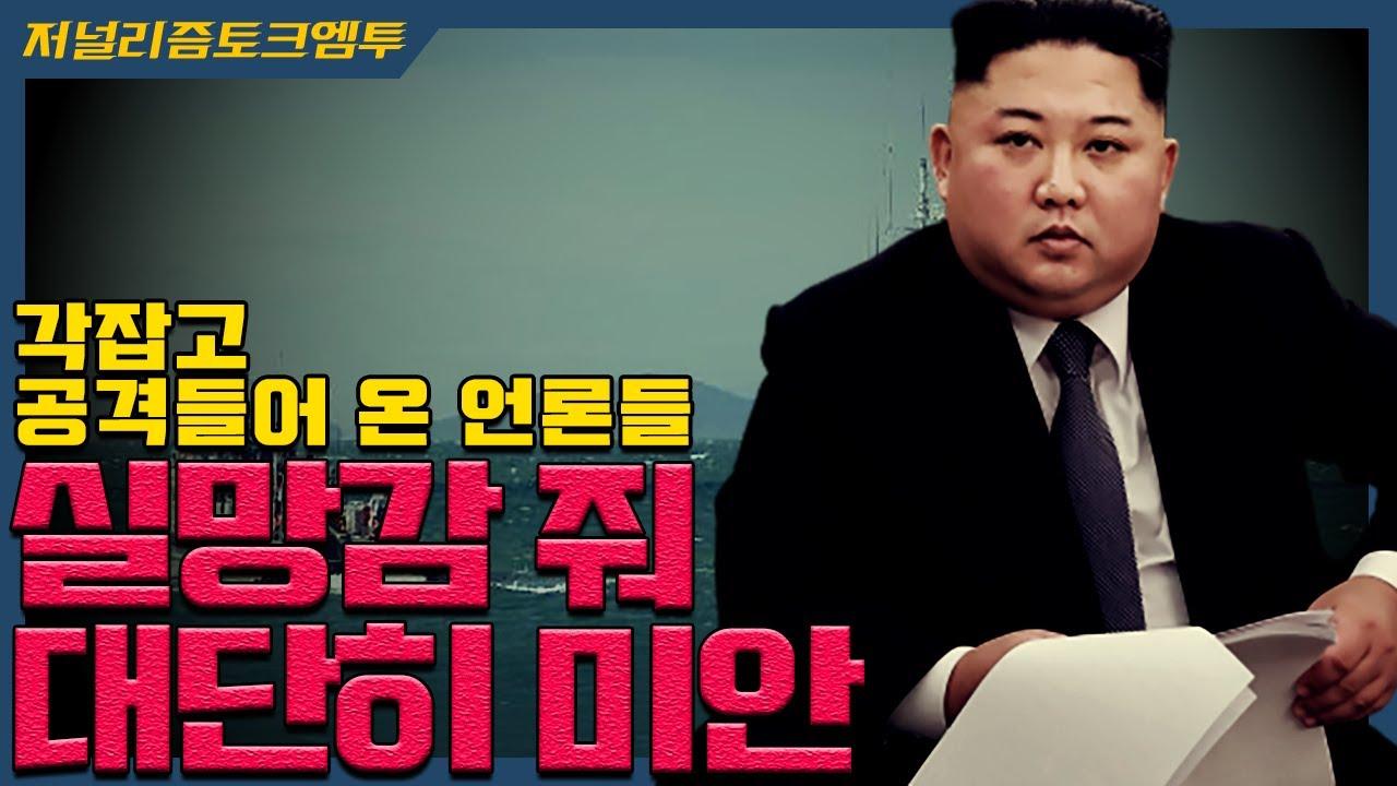 [저널리즘M2] 각 잡고 공격들어 온 한국언론들, 대단히 미안!