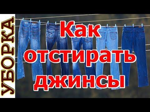 Как отстирать пятна на джинсах