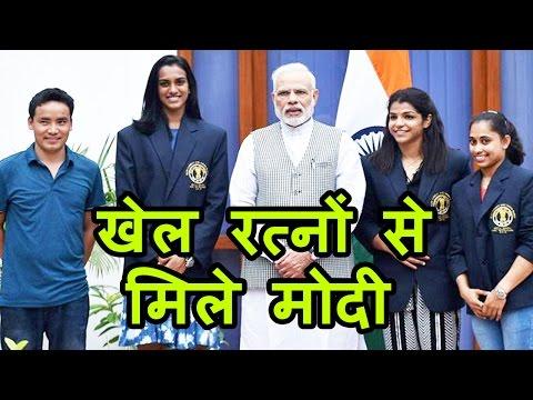 'खेल रत्न' से मिले Narendra Modi, कहा well done