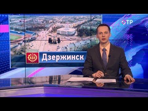 Малые города России: Дзержинск - бывший центр советской химической промышленности