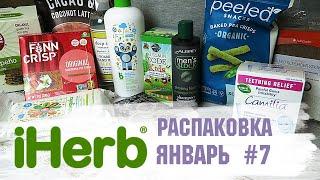 Распаковка с iHerb  2020-7 обзор покупок ???????? + суперфуд рецепт  + разбор состава, покупки айхерб