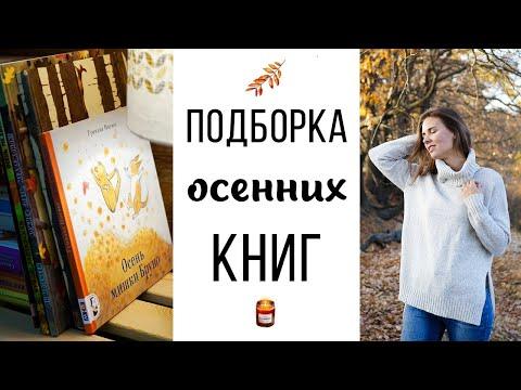 Подборка осенних книг для детей: Мишка бруно, Луговая считалочка
