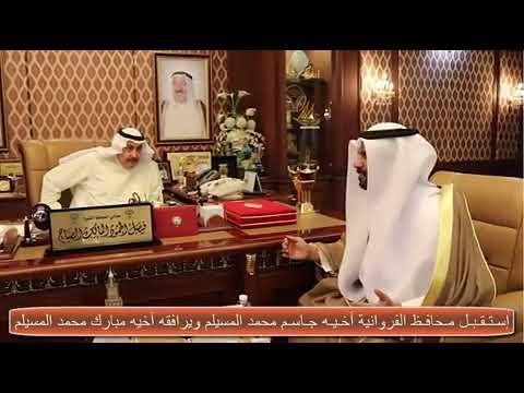 الشيخ فيصل الحمود استقبل أخيه جاسم المسيلم