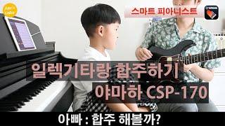 [Vlog] 야마하 디지털 피아노 CSP-170 에 일…