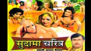 Sudama Charitra | सुदामा चरित्र | Kissa