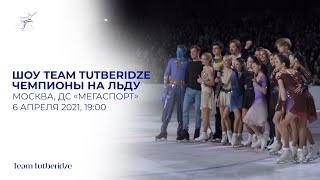 Шоу Team Tutberidze Чемпионы на льду Москва 6 апреля 19 00