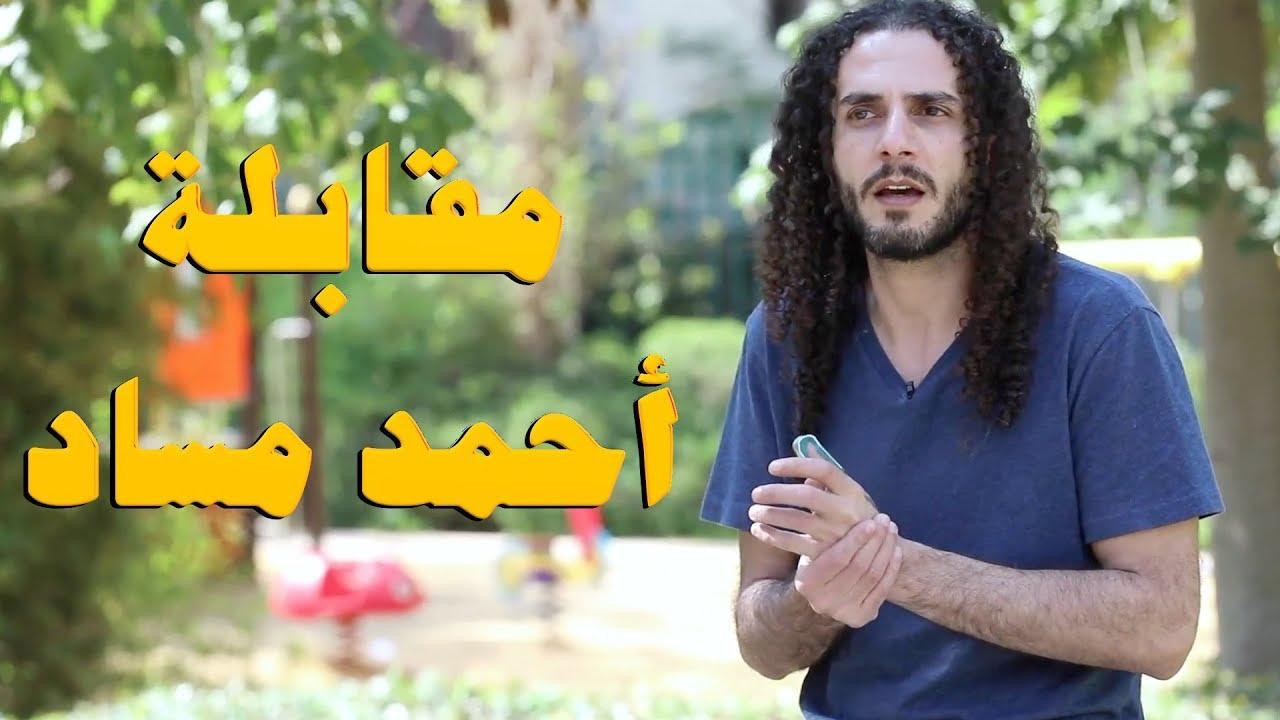 مقابلة أحمد مساد في برنامج الشبكة والصياد .. كواليس برنامج صفر