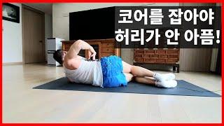 맨몸운동 15편: 코어를 확실히 잡아주는 17분짜리 코어 운동 17 min at-home core workout!