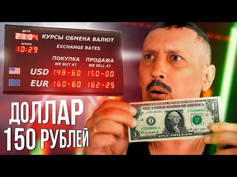 Что если доллар будет стоить 150 рублей