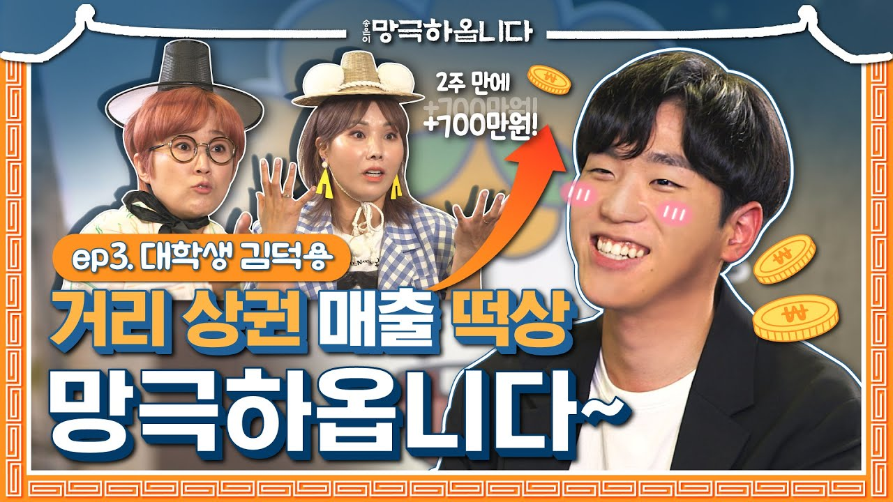 따뜻한 열쩡!열쩡!열쩡💪 예비 CEO 김덕용 대학생👨 💻 의 착한 캠페인 망극하옵니다👏🏻 I 송은이X신봉선의 [송은이 망극하옵니다] ep.3