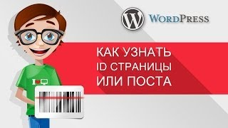 видео Как в админ-панели WordPress отобразить ID записей и страниц?