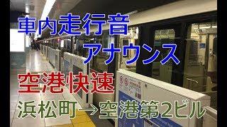 (車内走行音、アナウンス)東京モノレール空港快速:浜松町→空港第2ビル(Monorail)