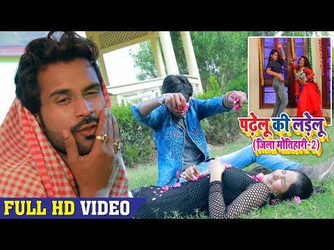 #आ गया #Niraj Nirala का 2018 का सबसे फाड़ू Video Song - पढेलु की लड़ेलू (Jila Motihari 2) -Bhojpuri TF