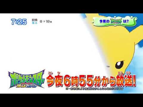Pokemon Sun And Moon Episode 76