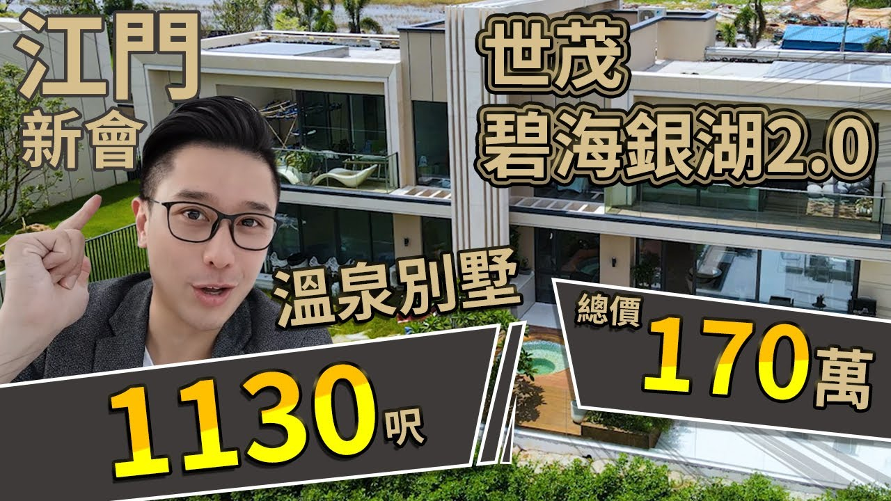 江門新會 世茂碧海銀湖2.0 溫泉別墅170萬一間丨大灣區別墅