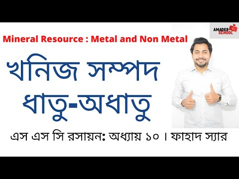 SSC Chemistry Chapter 10 | Mineral Resources: Metal-Nonmetal | Fahad Sir