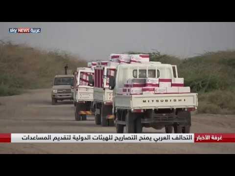 اليمن.. تدفق المساعدات رغم المعارك  - نشر قبل 7 ساعة