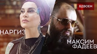 Download МАКСИМ ФАДЕЕВ FEAT. НАРГИЗ – ВДВОЁМ Mp3 and Videos