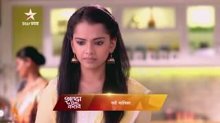 शतदा प्रेम करावे । Shatada Prem Karave | New Serial Promo | Star Pravah